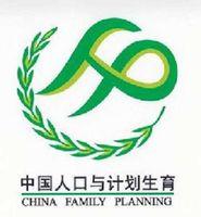 中国为什么实行计划生育政策?