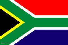 金砖国家-南非