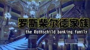 富有传奇色彩的的罗斯柴尔德家族