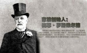 家族创始人:梅耶·罗斯柴尔德