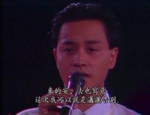 张国荣高别音乐演唱会