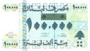 黎巴嫩共和国的货币