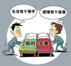 什么是临时夫妻?为什么会产生临时夫妻这种现象?