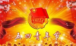5.4青年节