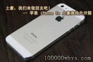 土豪金-iPhone5S