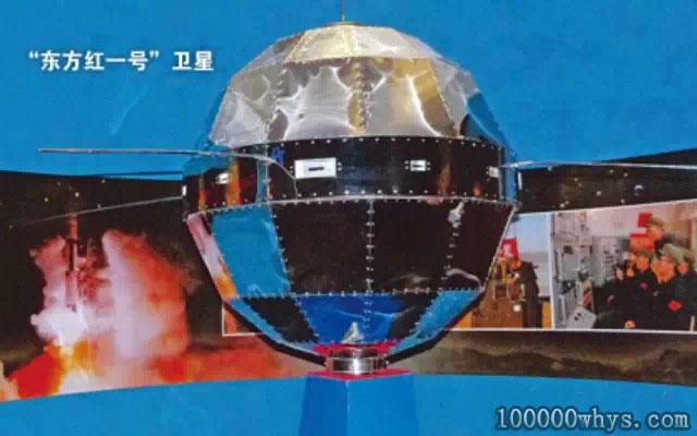 中国的第一颗人造卫星是什么时候发射的