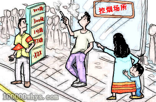 为什么公共场所不能吸烟