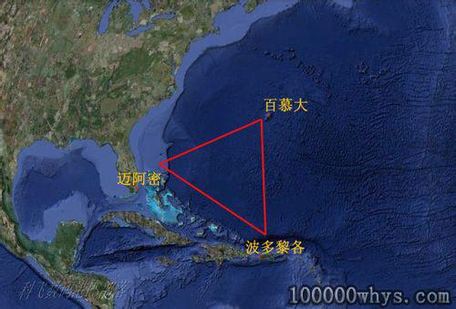 """为什么百慕大海域被称为""""魔鬼三角区"""""""